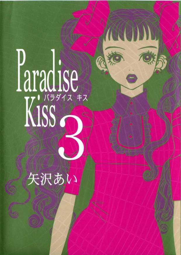 literatura manga paradise kiss